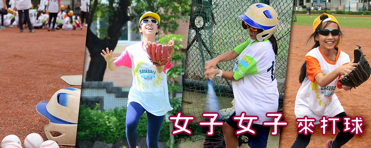 女孩棒球體驗營