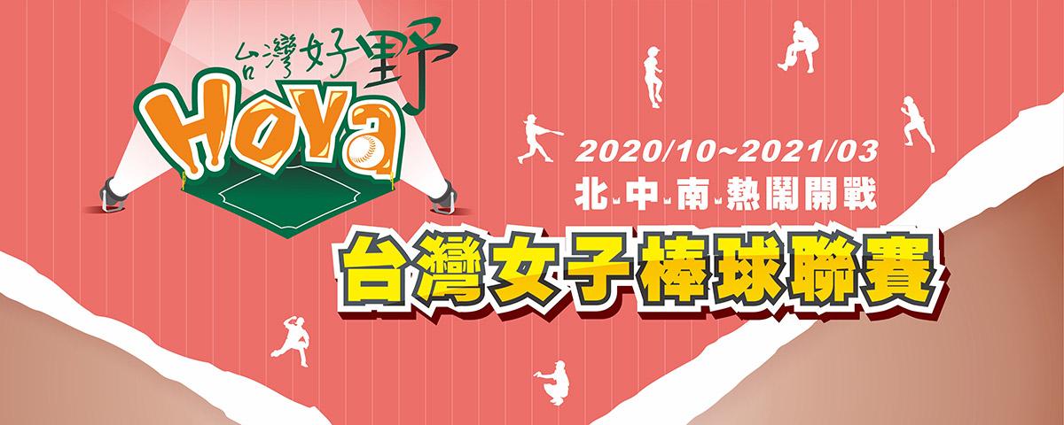 台灣女子棒球聯賽