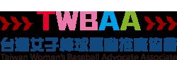 台灣女子棒球運動推廣協會|TWBAA