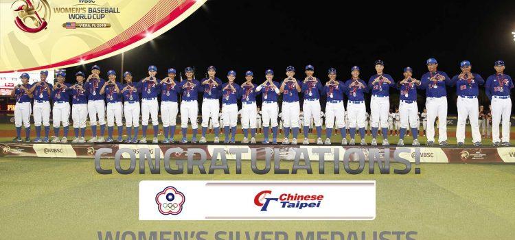 2018年 WBSC 世界盃女子棒球錦標賽-線上轉播表